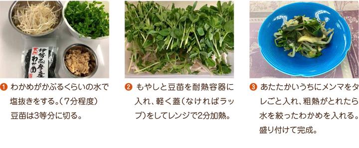 野菜わかめ